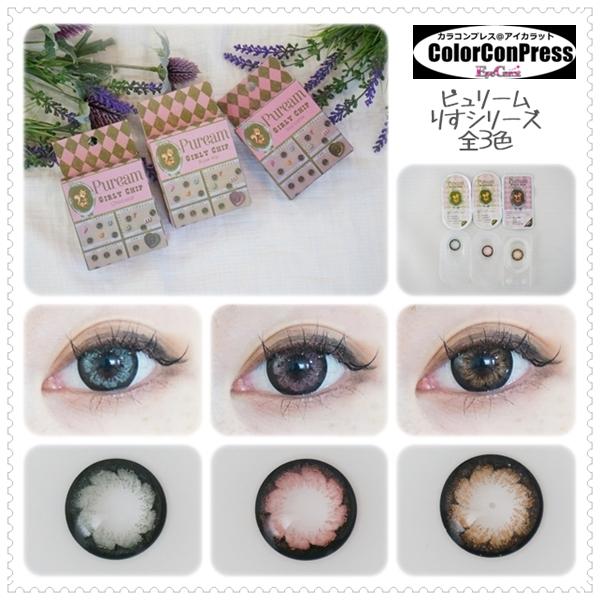 【装着画レポまとめ】ピュリーム りすシリーズ 透明感のあるナチュラルハーフな瞳になれちゃう!ピュアな3カラーにドキドキ♡