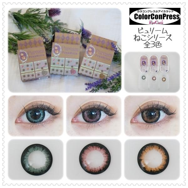 【装着画レポまとめ】ピュリーム ねこシリーズ 吸い込まれそうな魅力のある瞳なれちゃう派手に決めたい時にオススメの3カラー♡