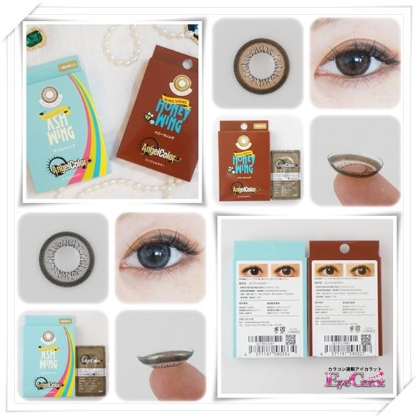 【装着画レポまとめ】エンジェルカラー ウィングシリーズ 全カラーを比較!くりっとした丸い瞳と落ち着いたカラーで大人可愛い瞳に♪