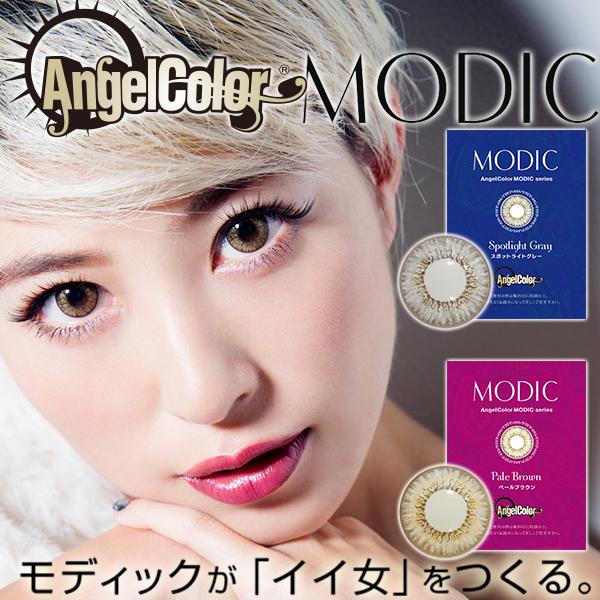 【装着画レポまとめ】エンジェルカラー モディックシリーズ 繊細グラデでモード感のあるハーフ目になれる2色♡