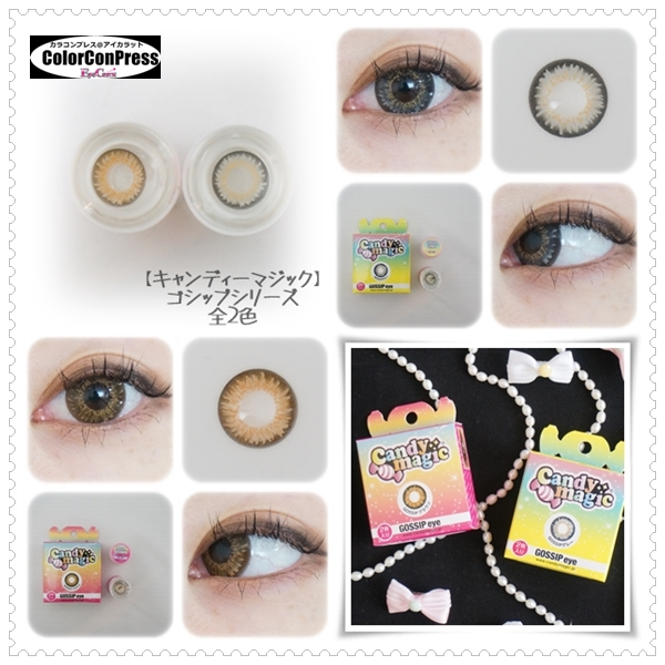 【装着画レポまとめ】キャンディーマジック ゴシップシリーズ 大人可愛いハーフアイになれちゃうキャンディマジックゴシップシリーズ!魅力的な瞳に♡