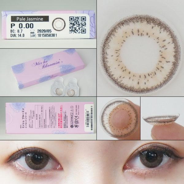 【装着画レポ】ミッシュブルーミン No.205ペールジャスミン 滑らかなグレーの瞳で子猫のようなセクシーアイに☆