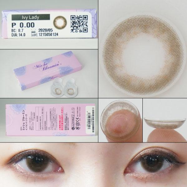 【装着画レポ】ミッシュブルーミン No.206アイヴィーレディ ふんわりとした透明感のある瞳でカラコンばれしない上品レディな女性に♪