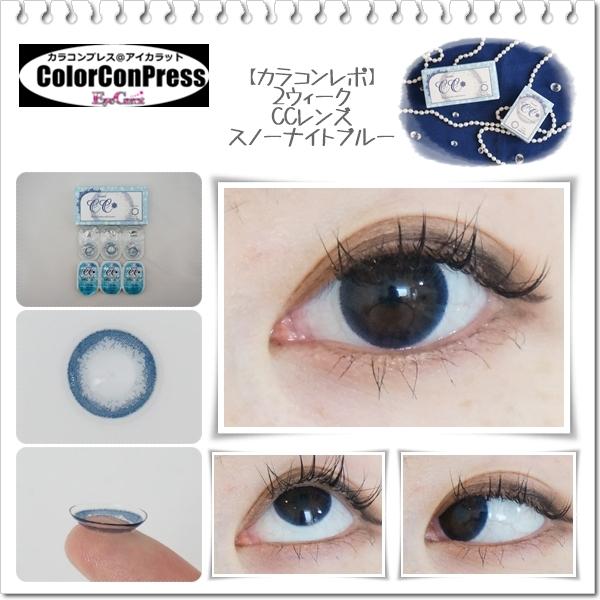 【装着画レポ】2ウィークCCレンズ スノーナイトブルー 神秘的な深い藍色で吸い込まれそうな瞳に♡