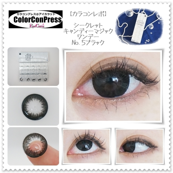 【装着画レポ】シークレットキャンディーマジックワンデー No.5ブラック くりっと真っ黒な瞳でキュートに目力アップ♪