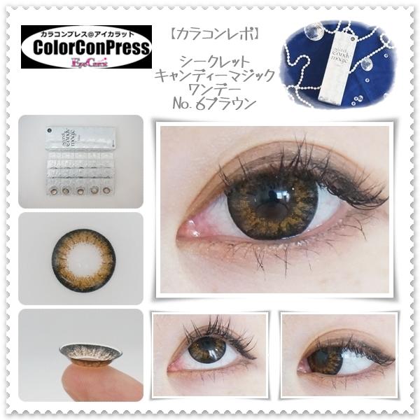 【装着画レポ】シークレットキャンディーマジックワンデー No.6ブラウン 光のリングでキラキラ輝く瞳に♡
