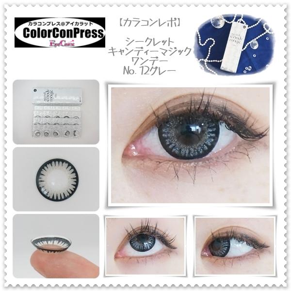 【装着画レポ】シークレットキャンディーマジックワンデー No.12グレー 青みのかかったクールなグレーで魅力的なハーフのような瞳に。