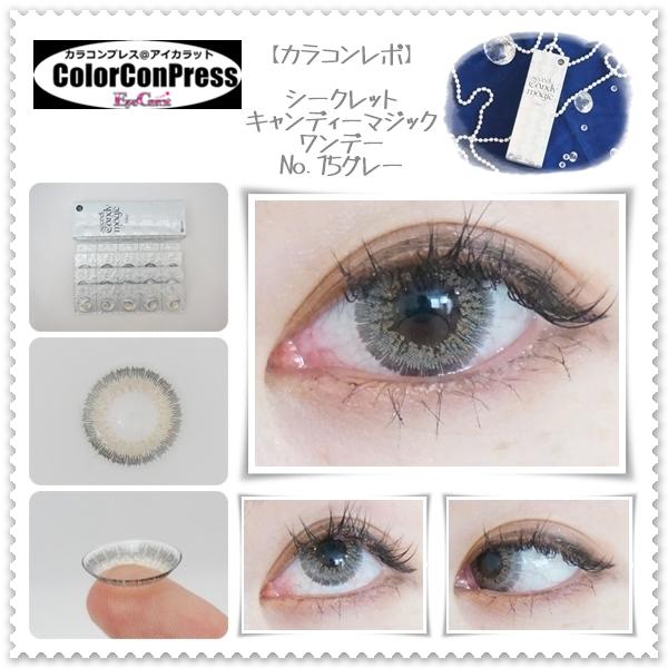 【装着画レポ】シークレットキャンディーマジックワンデー No.15グレー ハーフのような外国人のような魅力的な瞳になれちゃう!