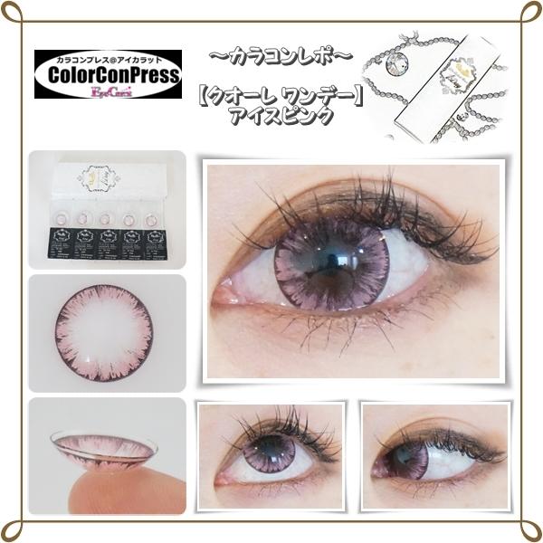 【装着画レポ】クオーレワンデー アイスピンク 高発色ピンクでうるつやの女性らしい瞳に♪