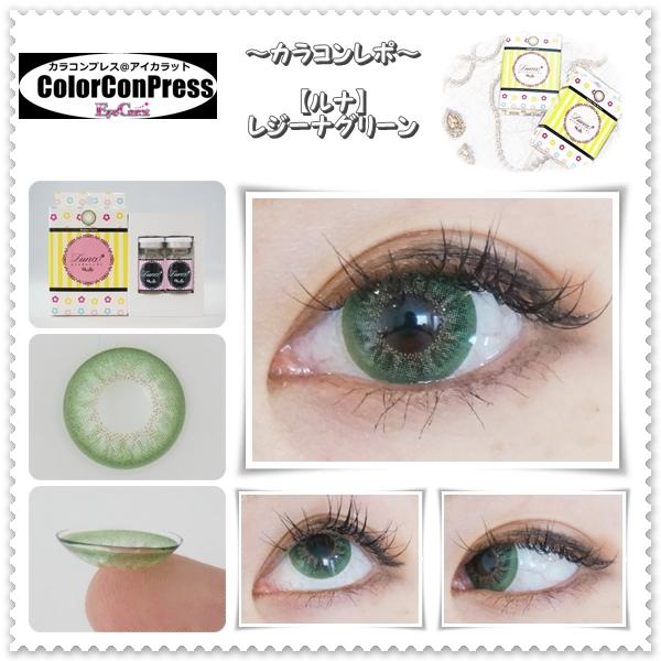 【装着画レポ】ルナ レジーナグリーン 鮮やかグリーンでエメラルドのように輝く瞳に☆