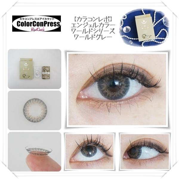 【装着画レポ】エンジェルカラー ワールドグレー ナチュラルグレーの瞳で、大人可愛い瞳に♡