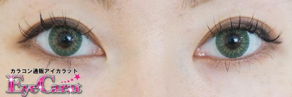 【エンジェルカラー】ワールドグリーン両目カラコンあり装着画