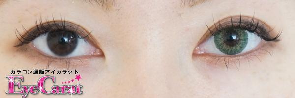 【エンジェルカラー】ワールドグリーン両目カラコンありとなし装着画