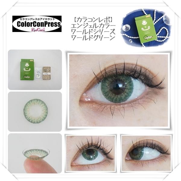 【装着画レポ】エンジェルカラー ワールドグリーン お洒落でハーフみたいな瞳になれる♡