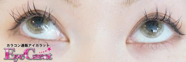 リルムーン ワンデークリームベージュ両目カラコン目線上装着画