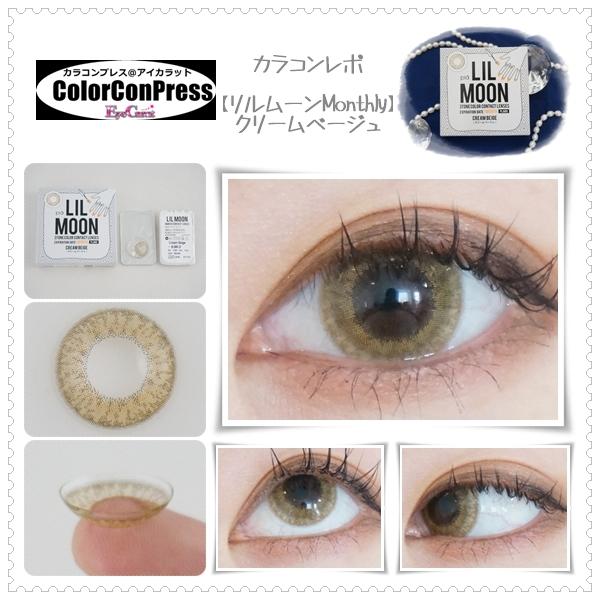 【装着画レポ】リルムーン クリームベージュ やわらかベージュで透明感のある上品なヘーゼルの瞳に♪