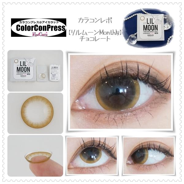 【装着画レポ】リルムーン チョコレート 明るめイエローブラウンでちゅるんとした色素薄い系の瞳に☆