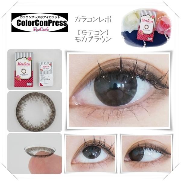 【装着画レポ】モテコン リラックスマンスリー モカブラウン ツヤ感のあるダークブラウンで裸眼みたいなキレイな瞳に☆