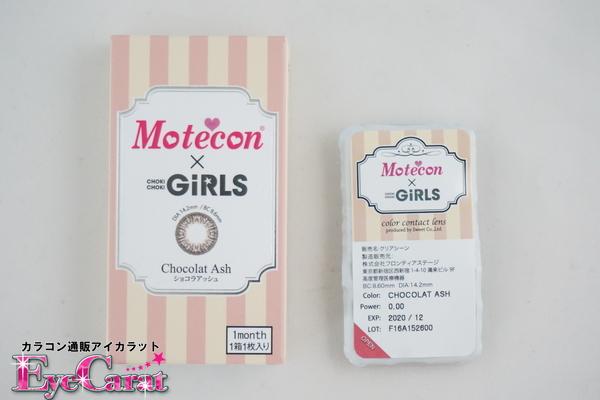 モテコン×チョキチョキガールズショコラアッシュ箱&ブリスターケース表