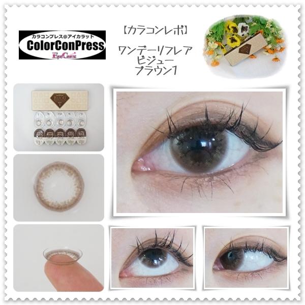 【装着画レポ】ワンデーリフレアビジュー ブラウン1 色素薄い系ブラウンにヘーゼルゴールドのアクセントでさりげなく明るい瞳に♡