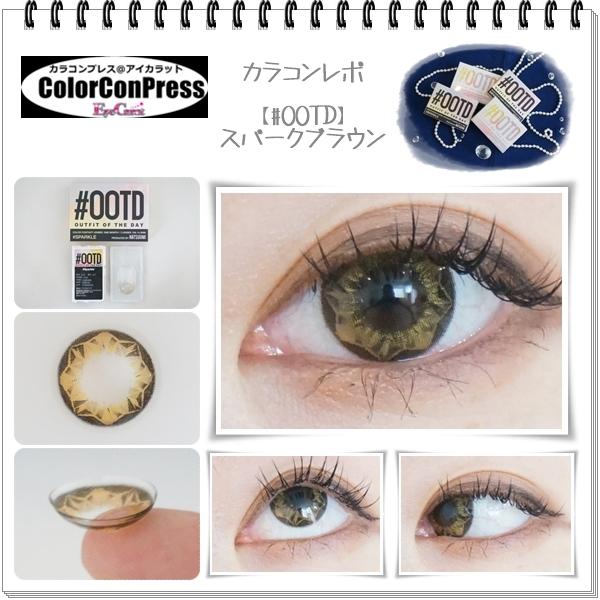 【装着画レポ】#OOTD スパークルブラウン イエローブラウンのダイヤモンドカットが宝石のように輝く瞳に!