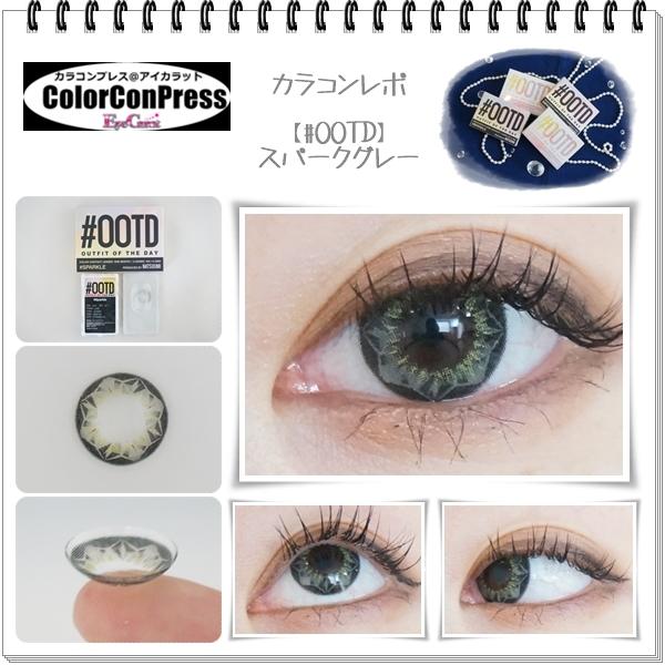 【装着画レポ】#OOTD スパークルグレー ダイヤモンドの輝きとグリーンのスパイスでエッジの効いたグレーの瞳に☆
