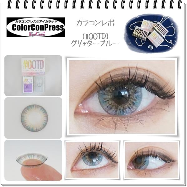 【装着画レポ】#OOTD グリッターブルー 鮮やかブルーに4トーンのカラーが繊細でリアルな外国人風の瞳に☆