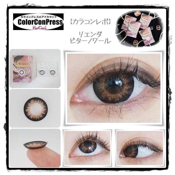 【装着画レポ】リエンダ ビターノワール 深みのあるブラウンと黒目がちに見えるフチで凛とした印象的な瞳に♡
