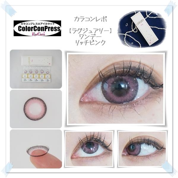 【装着画レポ】ラグジュアリーワンデー リッチピンク 他とは違う立体感のあるピンク色の瞳で目立っちゃおう♡