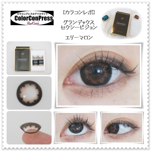 【装着画レポ】グランデックスbyセクシービジョン エリーマロン 世代問わず使いやすいブラウンカラーの瞳に♡
