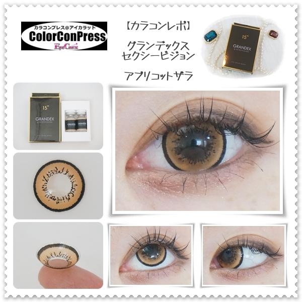【装着画レポ】グランデックスbyセクシービジョン アプリコットザラ 瞳の印象をぱっと変えることが出来る♡