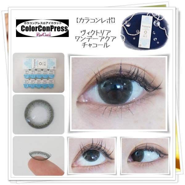 【装着画レポ】ヴィクトリアワンデーアクア チャコール 絶妙配色のチャコールグレーで透明感のある上品な瞳に♪