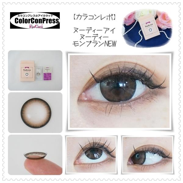【装着画レポ】ヌーディーアイ ヌーディーモンブランNEW 裸眼よりも綺麗な瞳に!自然な感じで盛れます♪