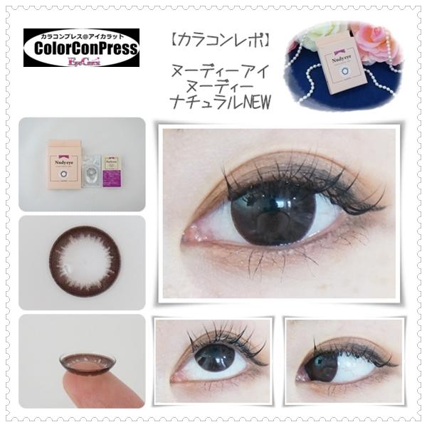 【装着画レポ】ヌーディーアイ ヌーディーナチュラルNEW 自身の瞳の魅力に、女子力をプラスするレンズ♩オンでもオフでも使えます!