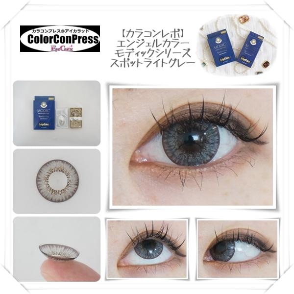 【装着画レポ】エンジェルカラー モディック スポットライトグレー ナチュラルなハーフ感と大人っっぽい瞳に♡