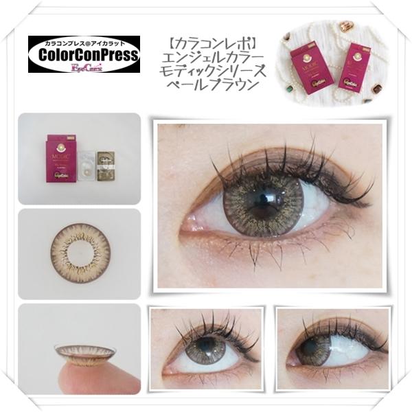 【装着画レポ】エンジェルカラー モディック ペールブラウン つるるんとした輝きのある瞳に♡