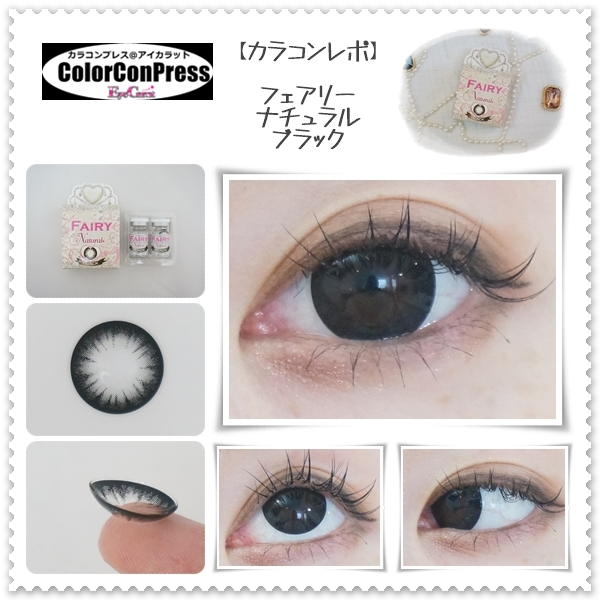 【装着画レポ】フェアリー ナチュラル ブラック つやつや黒目でクルンと可愛い瞳に♪