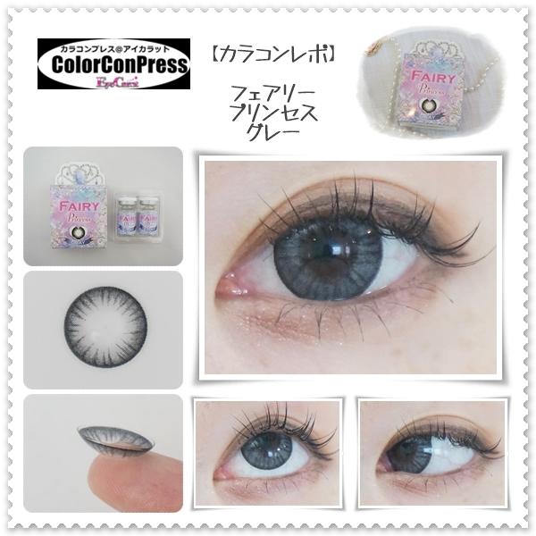 【装着画レポ】フェアリー プリンセス グレー クールで可愛いハーフな瞳に♡