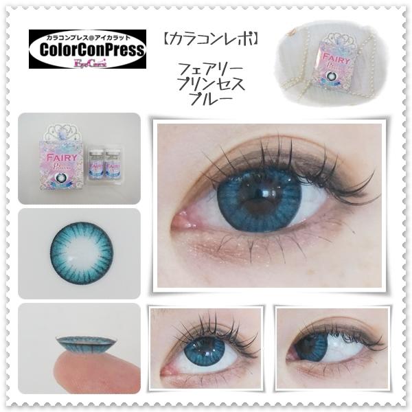 【装着画レポ】フェアリー プリンセス ブルー キレイめブルーのレンズで大人ぽくハーフ目を楽しもう♪