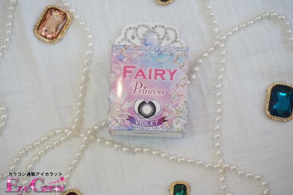 【フェアリー】プリンセス バイオレットパッケージイメージ画像