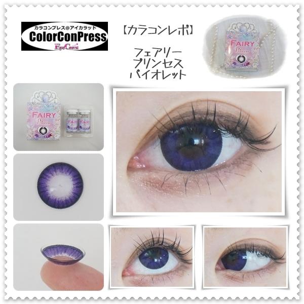 【装着画レポ】フェアリー プリンセス バイオレット ビビットカラーでミステリアスな瞳に♪