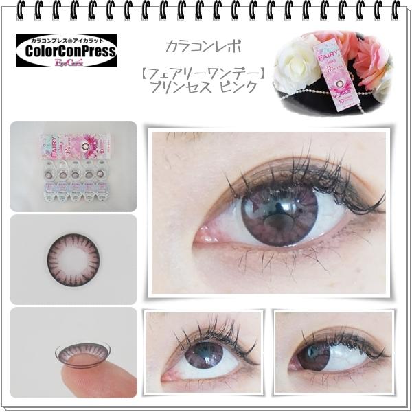 【装着画レポ】フェアリーワンデー プリンセス ピンク ほんのり控えめピンクでガーリーな瞳に♡
