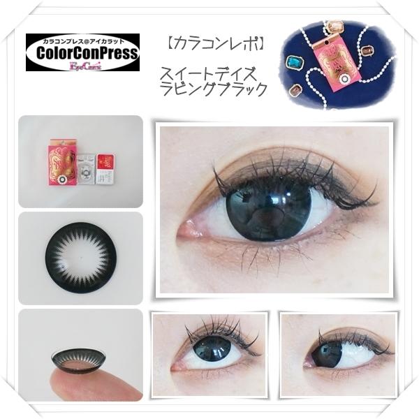 【装着画レポ】スイートデイズ ラビングブラック 黒目がちなツヤツヤの瞳で魅力的に!
