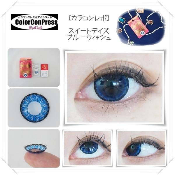 【装着画レポ】スイートデイズ ブルーウィッシュ ノーブルなブルーで、すべてを包み込むような優しいeyeに!