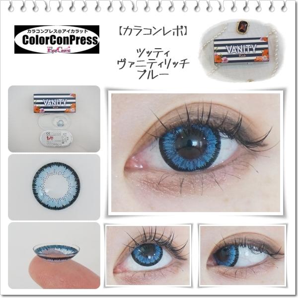 【装着画レポ】ツッティ ヴァニティリッチ ブルー 明るいスカイブルーの瞳で、お洒落ハーフ目に♪