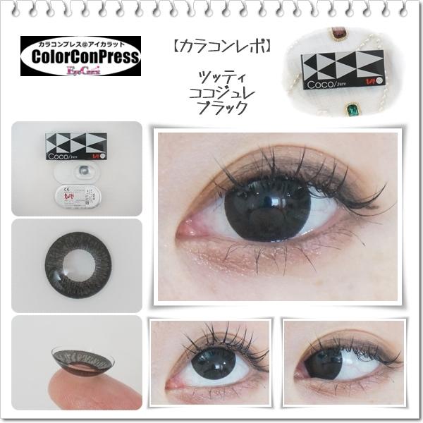 【装着画レポ】ツッティ ココジュレ ブラック 小動物のような愛される黒い瞳に♪