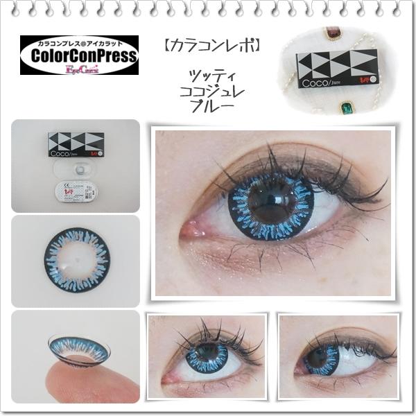 【装着画レポ】ツッティ ココジュレ ブルー 魅力的なスカイブルーの瞳に♪
