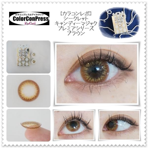 【装着画レポ】シークレットキャンディーマジック プレミアブラウン ブラウンのグラデーションで大人っぽくキメて、可愛らしい瞳に!