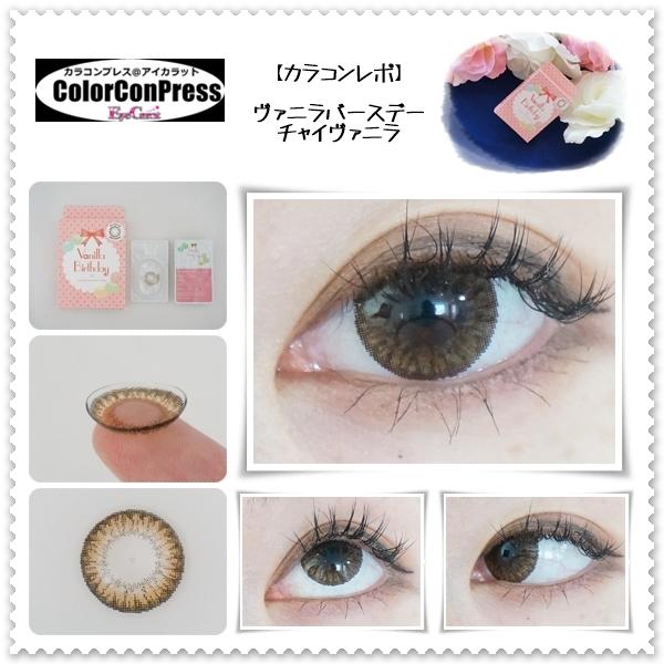 【装着画レポ】ヴァニラバースデー チャイヴァニラ みずみずしく柔らかい印象の瞳に♡