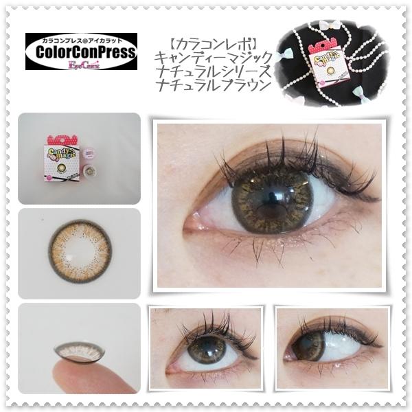【装着画レポ】キャンディーマジック ナチュラルブラウン 自然なブラウンでナチュラル・キュートな瞳に変身♪